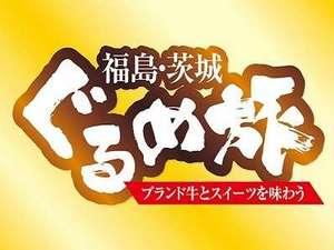 福島・茨城~ぐるめ旅~は、「かんぽの宿いわき・大洗・潮来」の3宿で実施する期間限定企画です!