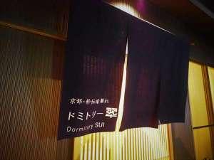 京都粋伝庵はなれ ホステル翠 [ 京都市 上京区 ]
