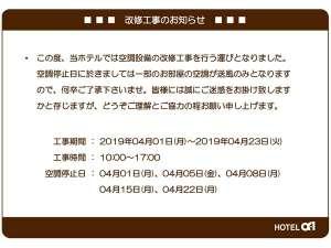 ホテル・アルファ-ワン三次 image