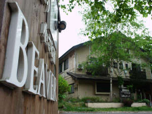 旬菜フレンチ&貸切温泉の小さな宿 Beaverビーバー