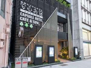 豪華カプセルホテル安心お宿プレミア名古屋栄店