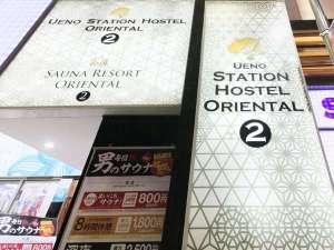 上野ステーションホステル オリエンタル 2 [ 東京都 台東区 ]
