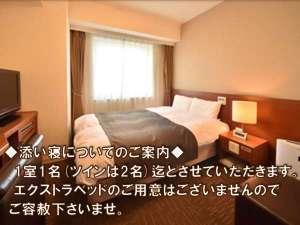 ◆【ダブルルーム】15㎡ ベッド幅140cm エキストラ無し 添寝のお子様は1室1名様迄(ツインルームは2名様迄)