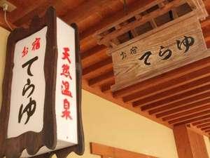野沢温泉発祥・熊の手洗湯 唯一引湯の宿 お宿 てらゆの画像