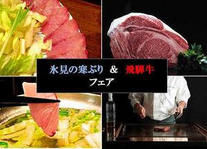 【料理フェア】11/22~12/29