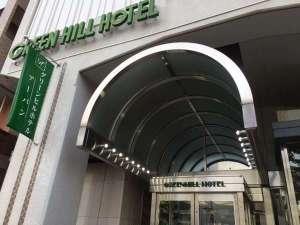 グリーンヒルホテル アーバン [ 神戸市 中央区 ]