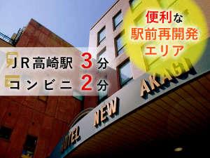 ニュー赤城<高崎駅前>
