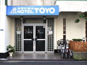 ホテル東洋 [ 大阪市 西成区 ]