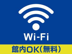 Wi-Fi館内OK!