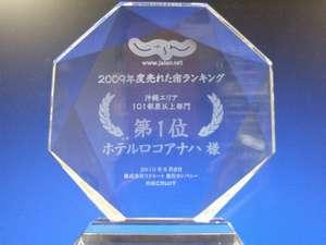 売れた宿ランキング 第1位♪ 沖縄で最も人気のホテルに選ばれました。