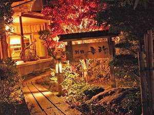 里山の小宿 民宿川原:写真