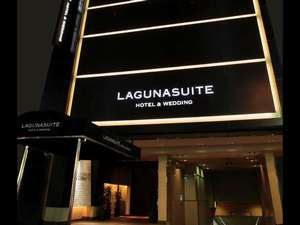 【LAGUNASUITE HOTEL & WEDDING】 外観