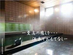 ホテル自慢の天然温泉♪