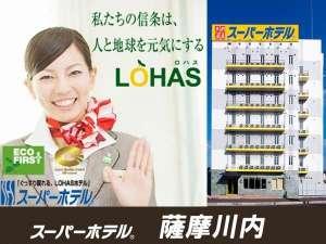 スーパーホテル薩摩川内
