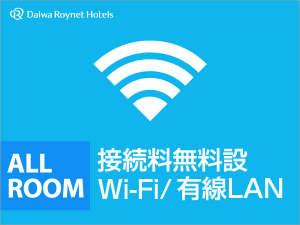 全客室にて無料で有線LAN・無線LAN(Wi-Fi規格)の接続が可能でございます