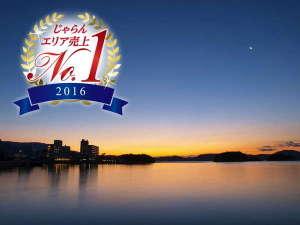 エンジェルロードに一番近い宿 小豆島国際ホテルの画像