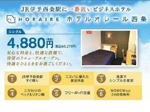 ホテルオレール西条 image