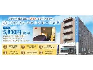 ホテル オレール西条 [ 愛媛県 西条市 ]
