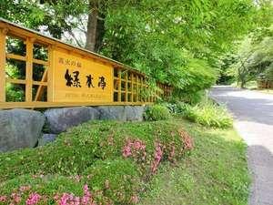 仙台・秋保温泉 篝火の湯 緑水亭