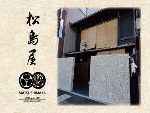 松島屋 神宮道