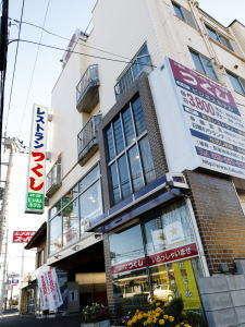土浦ビジネスホテル・レストランつくし