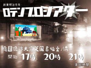 【大露天風呂シアター】露天風呂に浸かりながら障子に映る島根の映像や吉田君をご覧頂けます♪