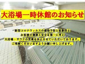 新型コロナウィルス対策として大浴場を一時休館いたします。