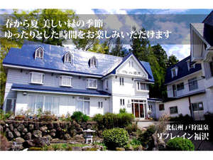 リフレ・イン福沢