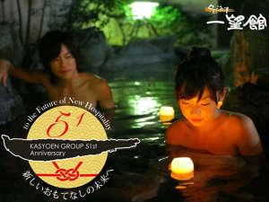 ★ 51st Anniversary ★ KASYOEN GROUP 次の50年へ新たな一歩 ~新しいおもてなしの未来へ~