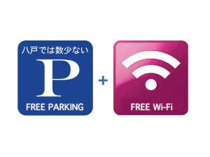Wi-Fiはもちろん、八戸では数少ない、嬉しい駐車場無料!レンタカー移動に便利!