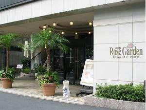 ホテルローズガーデン新宿 [ 東京都 新宿区 ]