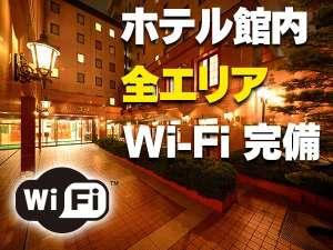全館Wi-Fi使えます