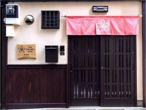 Stay SAKURA京都 町屋 燈 (まちや あかり) [ 京都市 下京区 ]