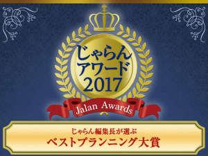 2017年ベストプランニング賞★受賞