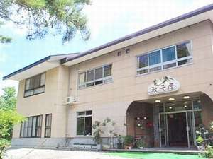 秋元屋旅館の画像