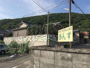 ゲストハウス&カフェあんず [ 小豆郡 小豆島町 ]