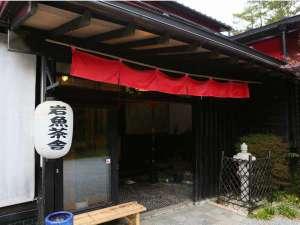 岩魚茶舎 (いわなぢゃや) image