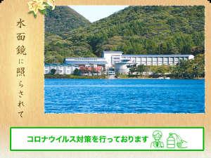 榛名湖エリア唯一!極上天然温泉「榛名湖温泉」と全室レイクビュー