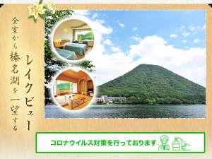 【客室】榛名富士を背に本館全室からは四季それぞれの美しい表情を映し出す榛名湖が一望できます。