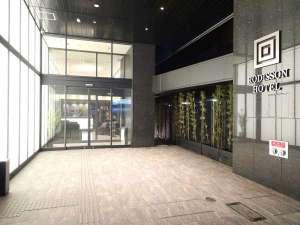 ロディソンホテル京都七条 (露邸尊旅宿京都七条)