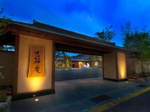 やまぐち・湯田温泉 古稀庵の画像