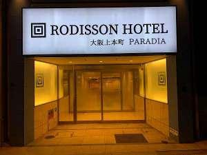 ロディソンホテル大阪上本町パラディア [ 大阪市 中央区 ]