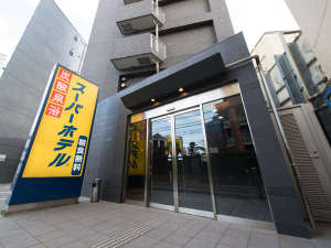 スーパーホテル東京・JR立川北口 高濃度人工炭酸泉 うたたねの湯