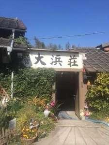 大浜荘 [ 徳島県 阿南市 ]