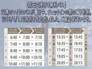 新シャトルバス時刻表
