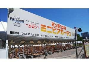 札幌 ミニ ビアガーデン