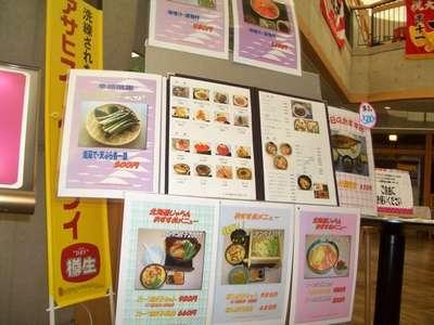 ☆レストラン「風夢」のメニュー...