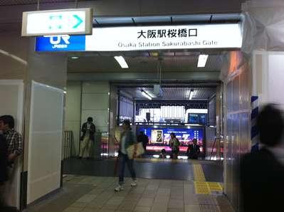 大阪駅 桜橋口からのアクセス 1/...