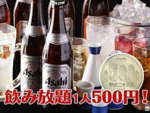 【激安】梅田の居酒屋で飲み放題1000円以下のお店7選