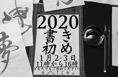 2020 書き初め